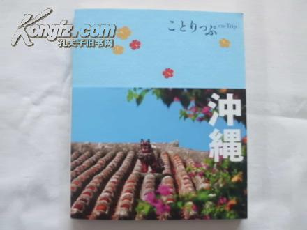 冲绳旅游向导  昭文社  2012年