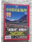 中国国家地理 西藏专辑 2005年9月总第539期
