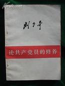 刘少奇 著:《论共产党员的修养》..