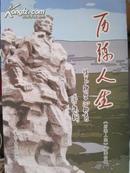 历练人生:情系科尔沁知青-献给知识青年上山下乡四十周年1968-2008年(当年知青回忆录、小16开插图本664页)