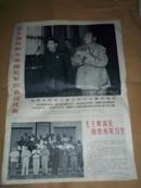 文革报纸宣传画:《毛主席林副主席接见军训会议代表》等 四开八版,基本全是文革老照片,1967年7月版,保真