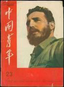 《中国青年》杂志1962年第23期【封面漂亮。封面为古巴总理菲德尔·卡斯特罗】