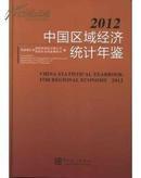 中国区域经济统计年鉴2012