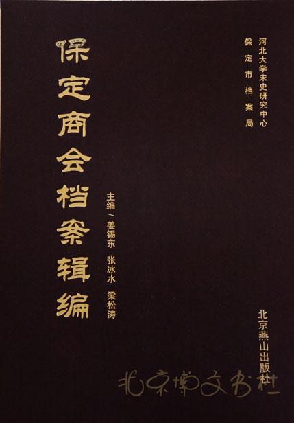 保定商会档案辑编(大16开精装 共25册)