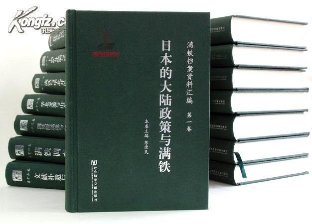 满铁档案资料汇编(全十五卷)