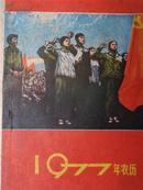 1977年年历 朝气蓬勃 版画