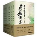 蜀山剑侠传(全套8册)+峨眉七矮(1册)