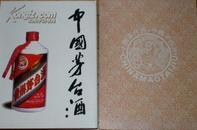 白酒名酒画集:中国茅台酒、16开硬精装,护封函套一个都不少,好品相。贵州美术出版社1989年版