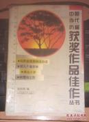中国当代历届获奖作品佳作丛书