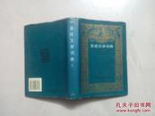 圣经文学词典