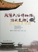 北京博文书社 正版 洛阳民俗博物馆馆藏文物(精)