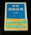 新选汉和辞典(新版)大32开软精装带封套