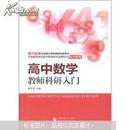 正版新书  高中数学教师科研入门