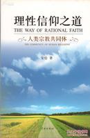 新书:理性信仰之道:人类宗教共同体