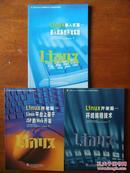 【3册合售】Linux《开发篇 : 环境编程技术》《开发篇 : Linux平台上基于JSP的Web开发》《嵌入式篇 : 嵌入式系统开发实践》