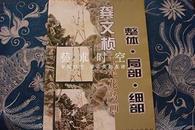 (正版)龚文桢工笔花鸟画 中国画演示教学