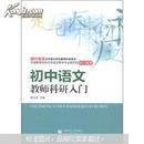 正版新书  初中语文教师科研入门