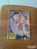 影剧美术1980.3