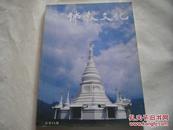 佛教文化2006年6期,六(总第86期)