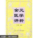 金元医学评析(1999年1版1印 仅2000册)