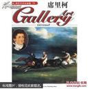 西洋美术家画廊--席里柯(78)