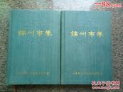 中国民间文学集成辽宁卷---锦州市卷(上下全二册)