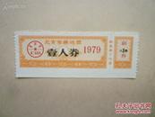 50年代北京、河北布票 十分珍贵