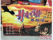 射雕英雄传(全集)五十九集  三十张碟超长版