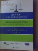 试点与改革:完善司法制度的实证研究方法  有郭志媛签名