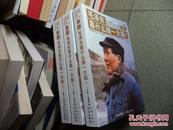 胜因 : 毛泽东靠什么统一大陆?3册全