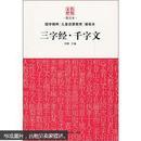 传统文化:三字经·千字文(图文本)