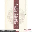 """从""""天下""""到""""中国"""":多民族国家疆域理论解构(签名)"""