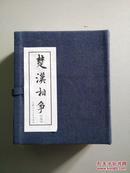 连环画:楚汉相争【函装全六册十品】一版一印