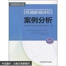 环境影响评价案例分析(2012版)