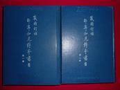 藏园订补郘亭知见传本书目 全四册(1993年1版1印 印数700册)