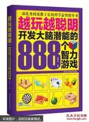 越玩越聪明:开发大脑潜能的888个智力游戏