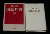 新选国语辞典(新版)32开软精装带封套