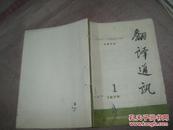 翻译通讯 1979年创刊号【有针孔】