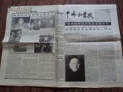 个体私营报  邓小平逝世专刊 1997年3月7日