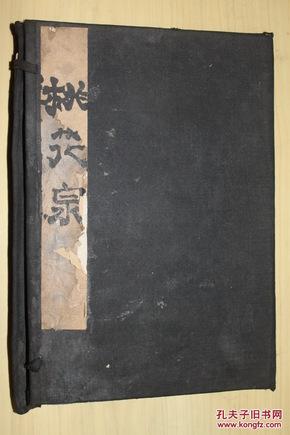 木刻围棋谱——清刻本《桃花泉弈谱》 一函两册全