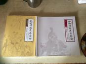 孤山佛教造像艺术 (雕塑篇 绘画篇) 两本合售     9