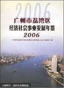 广州市荔湾区经济社会事业发展年鉴.2006