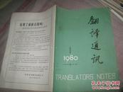 翻译通讯 1980年创刊号【有针孔】