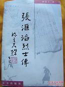 张汇滔烈士传(上下册)【签名-钤印本:仅发行2000册】