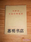 天津市交通管理规则(1971年)[64开].