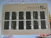 中国古代书法楷书 小版张