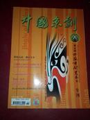 中国京剧2008年第11期(总137期)——第五届中国京剧艺术节专刊