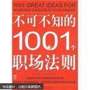 不可不知的1001个职场法则