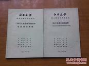 《朱子语类》词语选释--附论近代汉语部分词语的复杂多义现象(江西大学研究生硕士学位论文)签赠本
