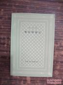 埃涅阿斯纪(译者 杨周翰 签名 赠本 签赠本,网格本,好品,1984 一版一印,13200册)